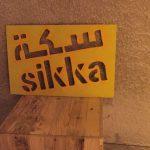 sikka-logo-thing